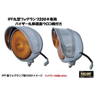 IPF製 丸型フォグランプ 200Φ用バイザー 鏡面ステンレス 丸棒ウロコ柄付き|truckshop-nakano