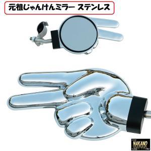 ◆何だこれ◆じゃんけんミラー メッキ/ピンク/ブラック ステンレスバックショットミラー|truckshop-nakano