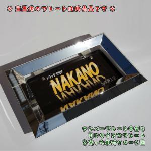 ◆条件付き送料無料◆ジャストサイズ ナンバー枠 中型 38角オコシ 鏡面ステンレス 迫力満点 余白無しタイプ|truckshop-nakano