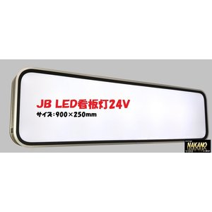 JB LED 看板灯 アルミ製(大900×250mm)24V アクリルレンズ仕様|truckshop-nakano