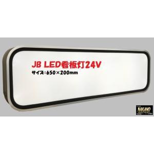 JB LED 看板灯 アルミ製(小650×200mm)24V アクリルレンズ仕様|truckshop-nakano