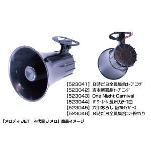 ◆音が聞ける◆Jメロ バックメロディ 12/24V共用|truckshop-nakano