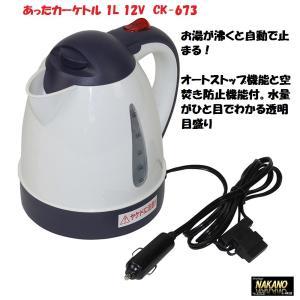 災害備蓄用 あったか カーケトル12V 1L 湯沸かし器 ワンタッチでお湯が湧く 車中泊など車内でお湯が使える|truckshop-nakano
