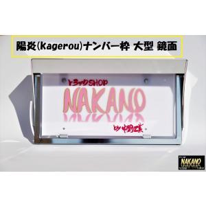 蜉蝣(kagerou) ナンバー枠 大型 鏡面ステンレス バイザー付き 斬新なデザイン 大型トラック用|truckshop-nakano