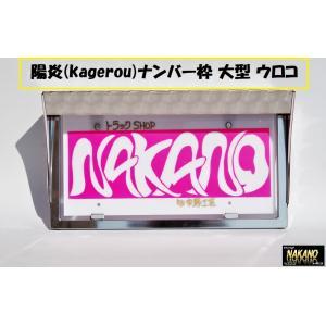 蜉蝣(kagerou) ナンバー枠 大型 ウロコステンレス バイザー付き 斬新なデザイン 大型トラック用|truckshop-nakano