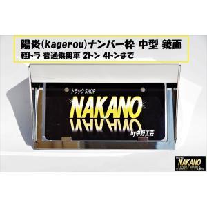 蜉蝣(kagerou) ナンバー枠 中型 鏡面ステンレス バイザー付き 斬新なデザイン 軽トラ 2トン 4トントラック用|truckshop-nakano