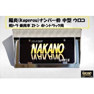 蜉蝣(kagerou) ナンバー枠 中型 ウロコステンレス バイザー付き 斬新なデザイン 軽トラ 2トン 4トントラック用|truckshop-nakano