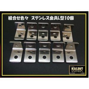 ステンレスL型金具 10ヶセット ミラーステー取付金具 何にでも使える|truckshop-nakano