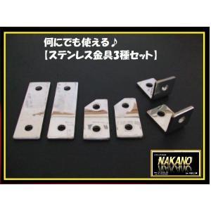 ステンレス金具3セット ミラーステー取付金具 何にでも使える|truckshop-nakano