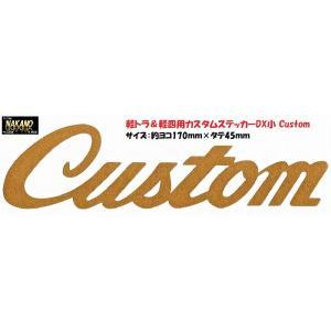 軽トラ&軽四用カスタムステッカーDX小 Custom NAKANOオリジナルカッティングステッカー 文字の形状、カラーをリニューアル ラメ入り|truckshop-nakano