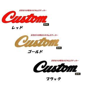 カスタム カッティングステッカー CUSTOMシール レッド/ゴールド/ブラック 愛車をカスタム仕様に|truckshop-nakano