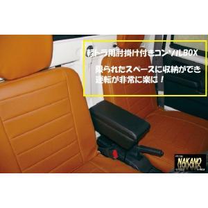 【キャッシュレス5%還元】軽トラ用 肘掛け付きコンソルボックス 限られたスペースに収納が出来運転が楽に!|truckshop-nakano