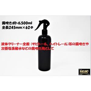 ◆条件付き送料無料◆詰め替え用 霧吹きボトル 手動式スプレーボトル 500ml|truckshop-nakano