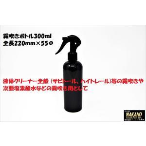 ◆条件付き送料無料◆詰め替え用 霧吹きボトル 手動式スプレーボトル 300ml|truckshop-nakano