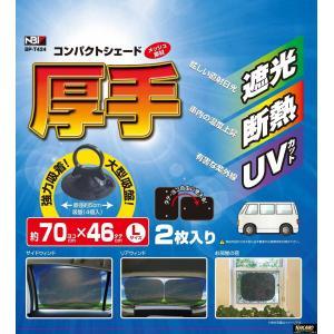 乗用車やハイエースなど日よけ【コンパクトシェード Lサイズ】 厚手メッシュ素材 UVカット 遮光断熱に優れ|truckshop-nakano