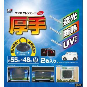 軽乗用車など日よけ【コンパクトシェード Mサイズ】 厚手メッシュ素材 UVカット 遮光断熱に優れ|truckshop-nakano
