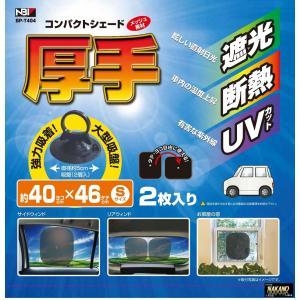 【キャッシュレス5%還元】軽トラ用日よけ【コンパクトシェード Sサイズ】 厚手メッシュ素材 UVカット 遮光断熱に優れ|truckshop-nakano