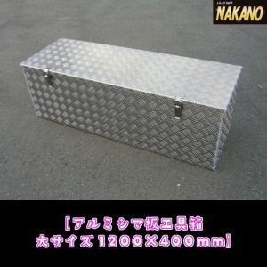 災害備蓄用 アルミシマ板 工具箱 保管箱 1200×400mm 過酷な使用に耐え人が乗っても潰れない頑丈な造り|truckshop-nakano