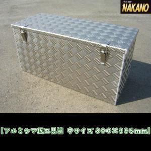 NAKANOオリジナル シマ板 重量タイプ 工具箱800×395mm 過酷な使用に耐え人が乗っても潰れない頑丈な造り|truckshop-nakano