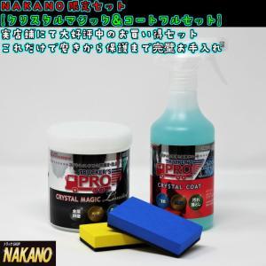 ●店舗で大好評中のNAKANO限定セット♪質の高い2商品を特価にて体感出来ます ●セット内容:クリス...