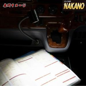 ◆条件付き送料無料◆何だこれは LED フレキシブル マップランプ 12/24V共用 室内灯|truckshop-nakano