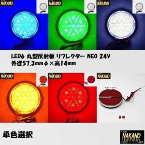 ◆条件付き送料無料◆LED6 丸型反射板 リフレクター NEO 24V 青/緑/白/橙/赤 |truckshop-nakano