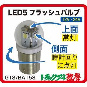 ◆条件付き送料無料◆何だこれ?LED5 フラッシュバルブ ゆっくり回転(時計回り)回転バルブ 12/24V共用 ホワイト|truckshop-nakano