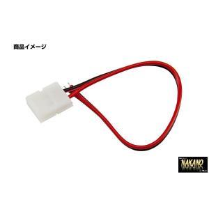 LEDソフトモール5m専用接続配線2ピン コネクター配線 truckshop-nakano