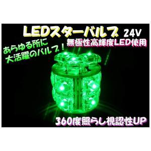 ◆条件付き送料無料◆何だこの明るさ LEDスターバルブ シングル 24V BA15S 高輝度LEDで360°照らし視認性抜群(グリーン)|truckshop-nakano