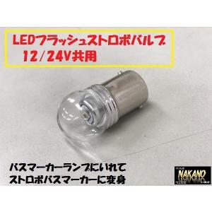 ◆条件付き送料無料◆何だこれ? LED電球タイプ点滅バルブ(ストロボ)白 G18タイプ 12V/24V共用 LEDストロボバルブ|truckshop-nakano