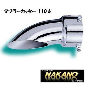 マフラーカッター 110φ(504213) クロームメッキ スチール製 テールパイプ truckshop-nakano