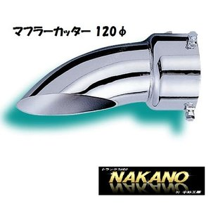 マフラーカッター 120φ(504214) クロームメッキ スチール製 テールパイプ truckshop-nakano