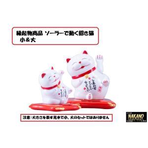 ソーラー人形 招き猫 小 幸福を呼ぶソーラー電池で手招き|truckshop-nakano