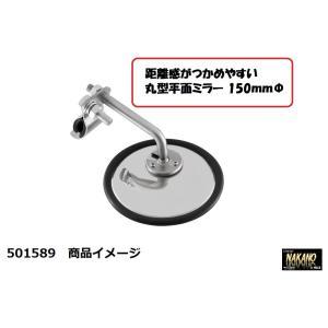 ◆条件付き送料無料◆バックショットミラー 丸型平面ミラー 150mmΦ|truckshop-nakano