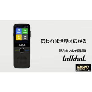 ◆条件付き送料無料◆通訳いらず 自動音声翻訳機 双方向マルチ翻訳機 talkbot 海外旅行や国際企業との商談に|truckshop-nakano