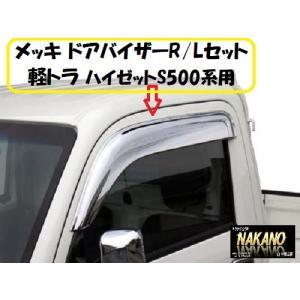 【キャッシュレス5%還元】何だこれは 軽トラ用 メッキ ドアバイザー ハイゼットS500系用|truckshop-nakano