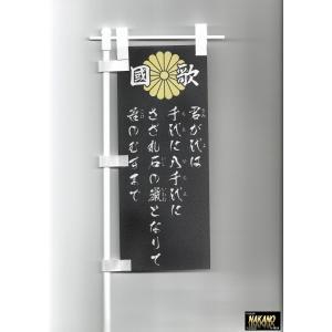 ◆条件付き送料無料◆NAKANO  ミニミニノボリ【國家 君が代 菊紋入り 黒地/白文字】旗棒 のぼり旗 ミニのぼり|truckshop-nakano