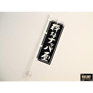 ◆条件付き送料無料◆NAKANO ミニノボリ 【粋なナッパ屋】 旗棒 のぼり旗 ミニのぼり 昔懐かしい 旧車|truckshop-nakano