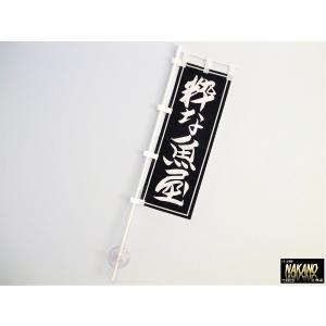 ◆条件付き送料無料◆NAKANO ミニノボリ 【粋な魚屋】 旗棒 のぼり旗 ミニのぼり 昔懐かしい 旧車 痛車 走り屋 デコバン|truckshop-nakano