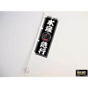 ◆条件付き送料無料◆NAKANO ミニノボリ 【水産魚河岸急行】 旗棒 のぼり旗 ミニのぼり 昔懐かしい|truckshop-nakano