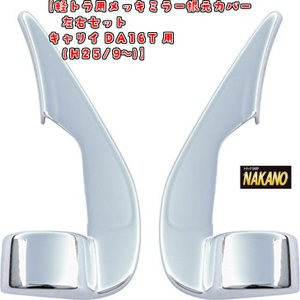 軽トラ用 キャリイDA16T用 メッキミラー根元カバー 左右セット 安心の日本製 スズキ キャリー ...