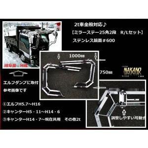 NAKANOオリジナル ミラーステー チップレス 25角2段 2t車全般汎用 エルフ キャンター デュトロ|truckshop-nakano
