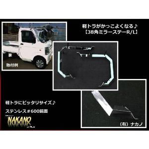 NAKANOオリジナル ミラーステー 38角シングル R/L 軽トラ全般車 スズキキャリー 軽四|truckshop-nakano