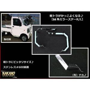 NAKANOオリジナル ミラーステー 50角シングル R/L 軽トラ全般車 スズキキャリー 軽四|truckshop-nakano
