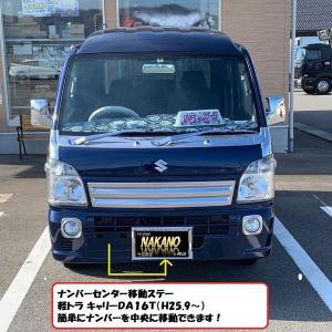 ◆条件付き送料無料◆ナンバーセンター移動ステー ナンバー&ナンバー枠を中央に移動 軽トラ キャリー DA16T(H25/9〜) 用|truckshop-nakano