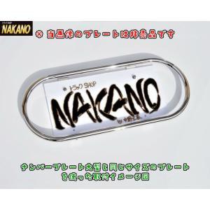◆条件付き送料無料◆小判型 ナンバー枠  大型用 丸パイプ19Φ 鏡面ステンレス NAKANO|truckshop-nakano