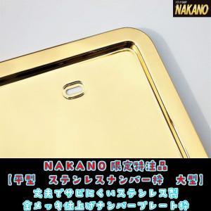 ◆条件付き送料無料◆NAKANO オリジナル プレミアム 真鍮風ゴールドメッキ ナンバー枠 大型 持ってみて分かる 重量感のある逸品|truckshop-nakano