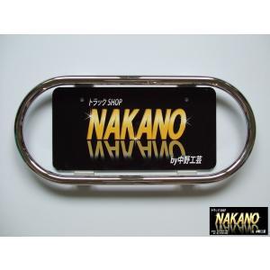 ◆条件付き送料無料◆小判型 ナンバー枠 中型用 丸パイプ19Φ NAKANO 鏡面ステンレス レトロ車に|truckshop-nakano