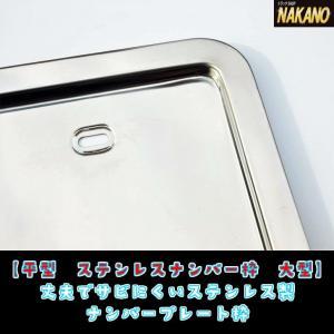 ◆条件付き送料無料◆純正タイプ 平型ステンレス ナンバー枠 大型 安くて頑丈 オーソドックスなナンバー枠 ステンレスで錆びにくい ナンバープレートの保護|truckshop-nakano