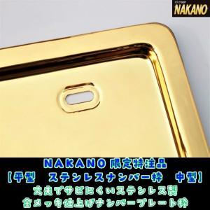 ◆条件付き送料無料◆NAKANO オリジナル プレミアム 真鍮風ゴールドメッキ ナンバー枠 中型 持ってみて分かる 重量感のある逸品|truckshop-nakano